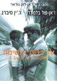 Breathless - Poster Israël